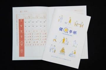 熊本日日新聞社が作製した「健考手帳」