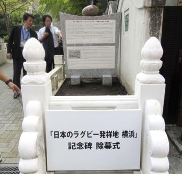 日本のラグビー発祥地として建てられた記念碑=5日午前、横浜市中区
