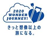 「東京オリンピック公式観戦ツアー」第2弾、抽選販売スタート…クラブツーリズム