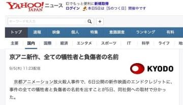 headlines.yahoo.co.jp / Via headlines.yahoo.co.jp