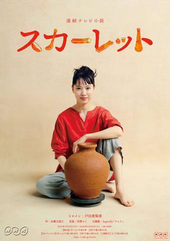 2019年度後期のNHKの連続テレビ小説「スカーレット」のメインポスター=NHK提供