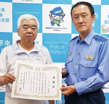 片山署長(右)から感謝状を贈られた白戸さん