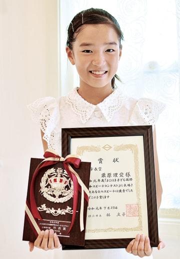 桂台小学校の栗原理愛さん