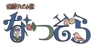 NHKの連続テレビ小説「なつぞら」のロゴ