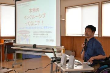 「障害者差別解消セミナー」で、インクルーシブ教育について講演した玉井幸則さん