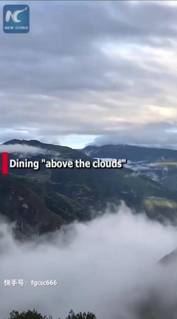 お食事は雲の上で