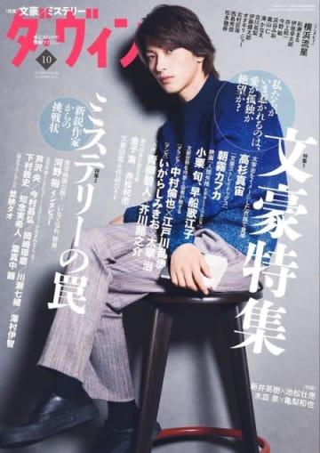 「ダ・ヴィンチ」10月号で横浜流星が初表紙