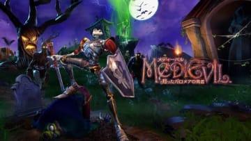 20年振りの復活!『メディーバル 甦ったガロメアの勇者』が10月31日に国内PS4で発売