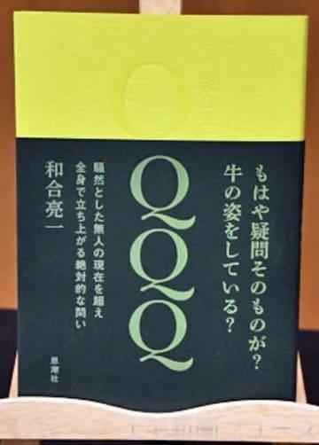 受賞作の「QQQ」