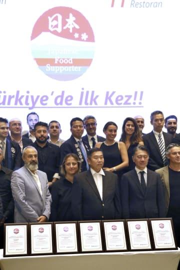 トルコ初の日本産食材サポーター店の認定式に参加した関係者ら=5日、イスタンブール(共同)