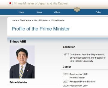首相官邸の英語版ホームページ。6日現在、安倍首相のローマ字表記が「Shinzo ABE」と記されている