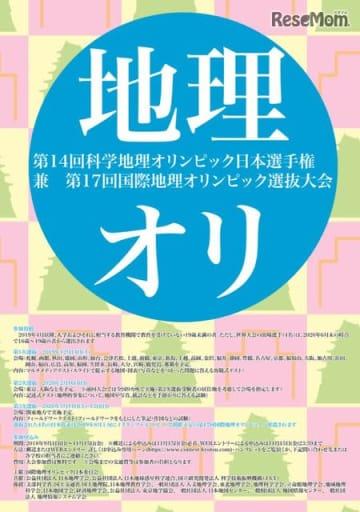 第14回科学地理オリンピック日本選手権 兼 第17回国際地理オリンピック選抜大会