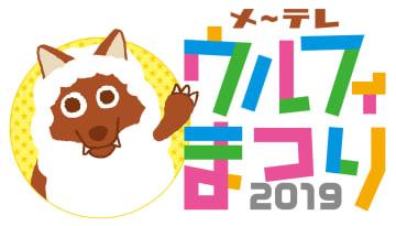 BEYOOOOONDS、 鈴木愛理らが<メ~テレウルフィまつり2019>に出演!
