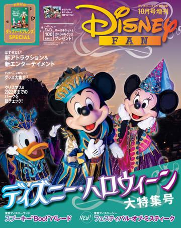 写真は「ディズニーファン」10月号増刊(講談社)/(C)Disney