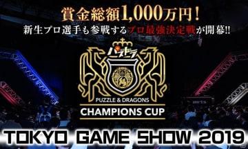 「パズドラチャンピオンズカップ TOKYO GAME SHOW 2019」