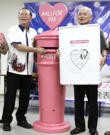 沖縄県宜野湾市に設置される安室奈美恵さんの記念ポストと、投函すれば押される安室さんのイラストが描かれたハート形の消印(右)。左は宜野湾市の松川正則市長=6日午後、宜野湾市