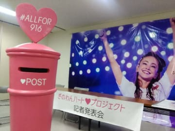 9月16日に宜野湾海浜公園内の屋外劇場に設置する記念ポスト(左)