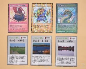 三つの沼のキャラクターをデザインした「里沼モンスターカード」