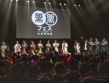 ももクロ、渡辺美優紀[イベントレポート]松崎しげる主催<黒フェス2019 ~白黒歌合戦~>で2,500人に笑顔の花を咲かす!