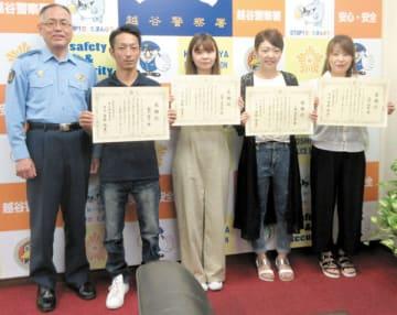 感謝状を贈られた(右から)出井麻純さん、二瓶早矢香さん、矢沢奈津美さん、嶽内智文さんと、倉林修身署長=越谷署