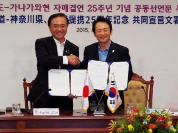 友好提携25周年を記念して神奈川県と韓国・京畿道が結んだ共同宣言の署名式典=2015年、京畿道