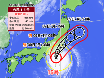 8日午後10時の台風15号の推定位置と進路予想