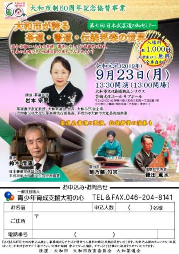 大和市が誇る茶道・書道・伝統邦楽の世界