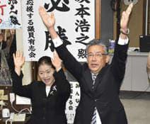 妻玲子さんらと当選を祝う坂本氏(右)