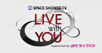 """Official髭男dism、SPACE SHOWER TV による完全無料・招待制の公開収録プレミアムライブ番組""""LIVE with YOU""""に出演決定!"""