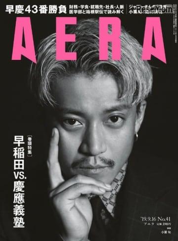 「AERA」9月16日号 表紙