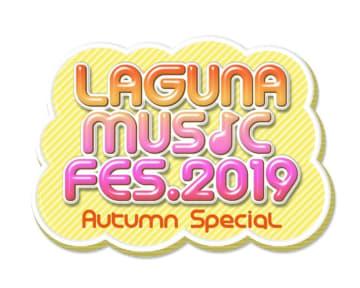 第二弾発表に大阪☆春夏秋冬ら7組!<LAGUNA MUSIC FES. 2019 Autumn Special>