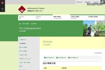 早稲田大学入学センター「入試の変更点」