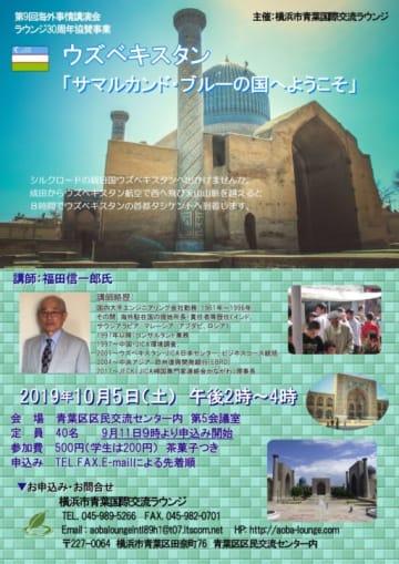 ウズベキスタン「サマルカンド・ブルーの国へようこそ」海外事情講演会@青葉国際交流ラウンジ