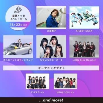 ももクロ出演決定!日本初の全席ダイナミックプライシング音楽イベント<Yahoo!チケット EXPERIENCE VOL.1>誕生