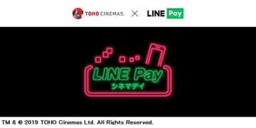 TOHOシネマズが9月17日にLINE Pay対応