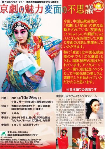 中国の伝統芸能を目の前で「京劇の魅力と変面の不思議」@青葉国際ラウンジ