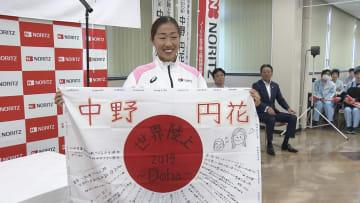 激励会に出席した中野円花選手