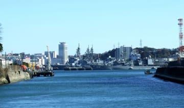 海上自衛隊・横須賀基地