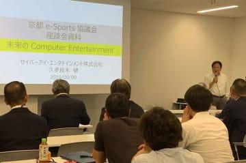 京都eスポーツ協会の勉強会で講演し、ゲームの将来像を展望した久多良木氏(京都市下京区・京都経済センター)