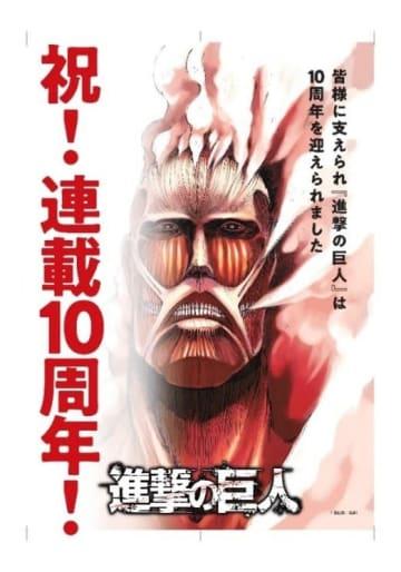 写真は『進撃の巨人』連載10周年キャンペーン(講談社)