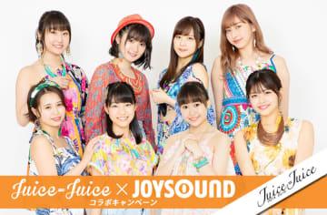 課題曲はJuice=Juice「「ひとりで生きられそう」って それってねえ、褒めているの?」JOYSOUNDコラボキャンペーン開催!