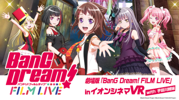 『BanG Dream! FILM LIVE』(C)BanG Dream! Project (C)Craft Egg Inc. (C)bushiroad All Rights Reserved.