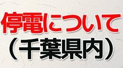 千葉県内の停電軒数について(東京電力発表) 9月10日15時現在