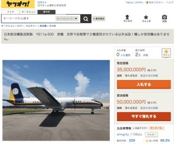 ヤフオクにYS11が出品…現在価格3500万円、即決価格は5000万円…!(画像はオークションページより)