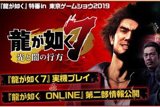 『龍が如く』特番in 東京ゲームショウ2019、13日夜21時に配信!『龍オン』第二部主人公とその物語がついに明かされる