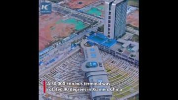 3万トンのバスターミナルを90度移動 福建省アモイ市