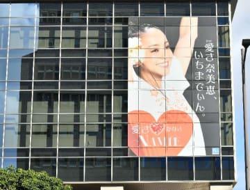 沖縄県那覇市のタイムスビルに掲示された壁 面シート(縦8m76cm、 横5m40cm)