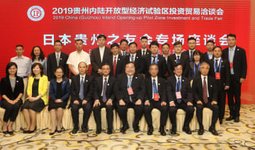 日本貴州友の会、日本と貴州の経済貿易協力を後押し