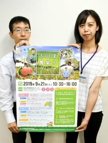 フェアへの来場を呼び掛ける志賀主査(左)と斎藤技師