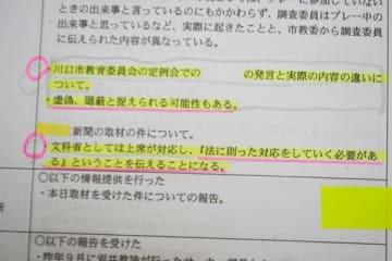 文科省から県教委に示された「指導助言」の内容。市教委指導課長の発言と実際の内容が違うとして「虚偽、隠蔽と捉えられる可能性もある」と記されている(画像を一部加工しています)